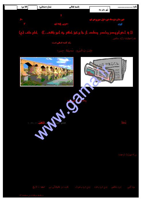آزمون نوبت اول عربی نهم دبیرستان سهرودی تهم زنجان |  دی 95