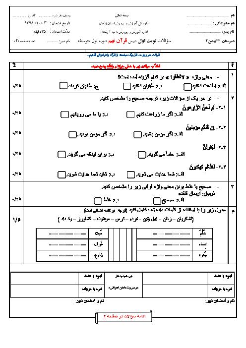 آزمون نوبت اول قرآن نهم مدرسه 22 بهمن زنجان | دیماه 1398