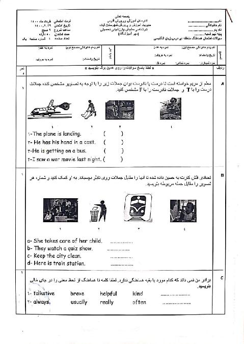 سؤالات امتحان هماهنگ زبان انگلیسی پایه نهم ناحیه آباده | خرداد 1400