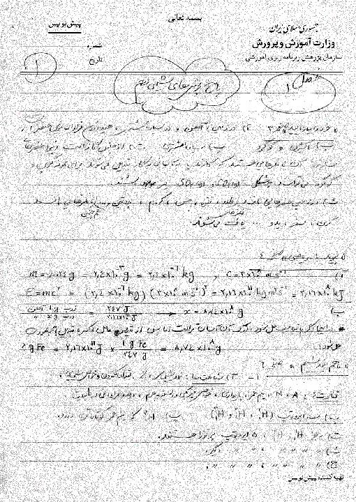 راهنمای گام به گام  شیمی (1) دهم رشته رياضی و تجربی | فصل 1 تا 3