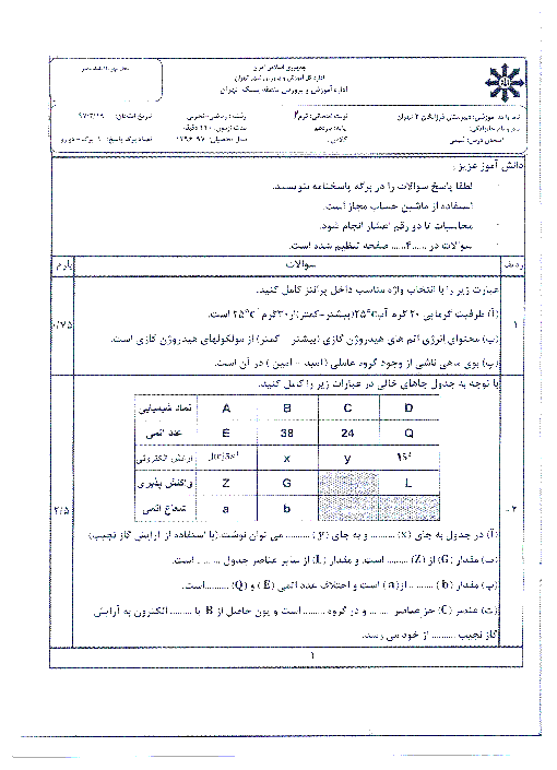 آزمون پایانی نوبت دوم شیمی (2) پایه یازدهم دبیرستان فرزانگان 2 تهران | خرداد 1397 + پاسخ