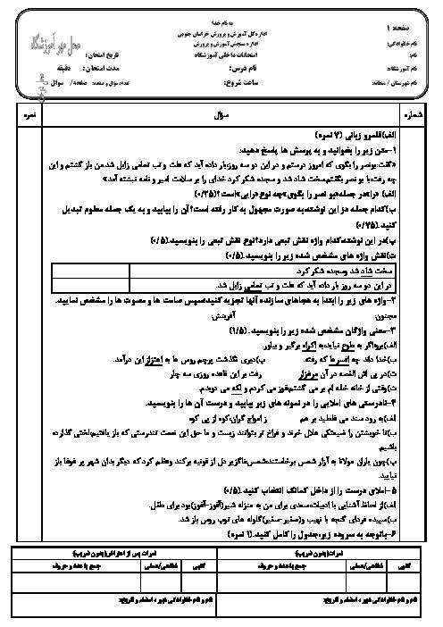 امتحان نوبت اول فارسی (2) یازدهم دبیرستان علامه طباطبایی اسفدن قائنات - دیماه 96