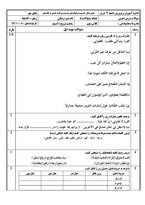 آزمون نوبت اول عربی نهم مدرسه فن و دانش | دی 1397