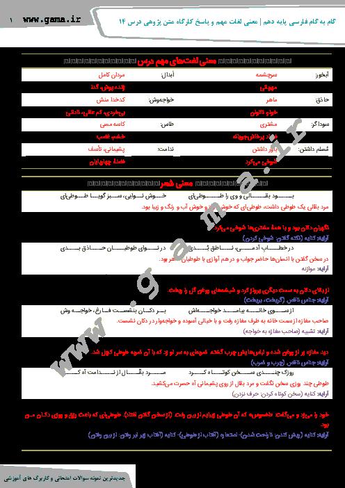 راهنمای گام به گام فارسی (1) دهم عمومی کلیه رشته ها | درس 14: طوطی و بقال