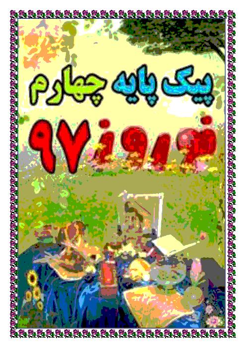 پیک بهارانهی دانش آموزان کلاس چهارم ابتدائی | نوروز 1397