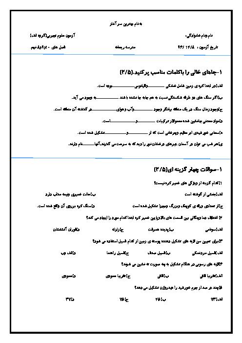 آزمون مستمر علوم تجربی نهم | فصل های 6 و 7 و 10