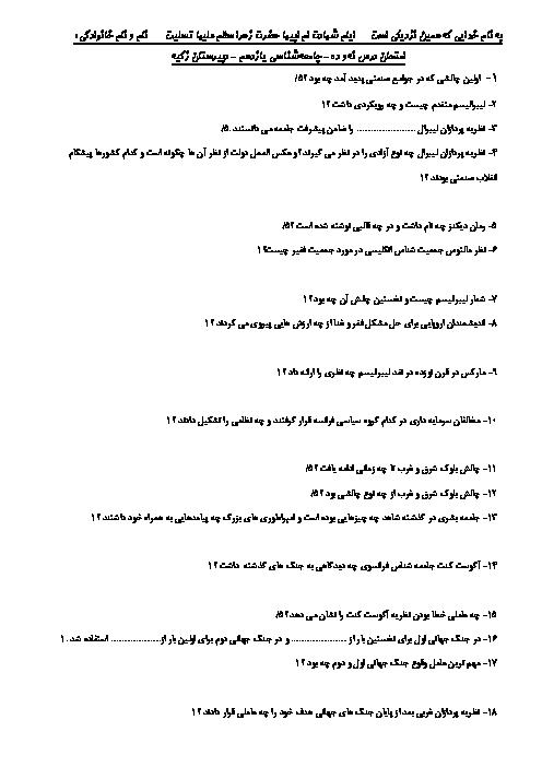 امتحان جامعه شناسی (2) یازدهم دبیرستان زكیه | درس 9 و 10