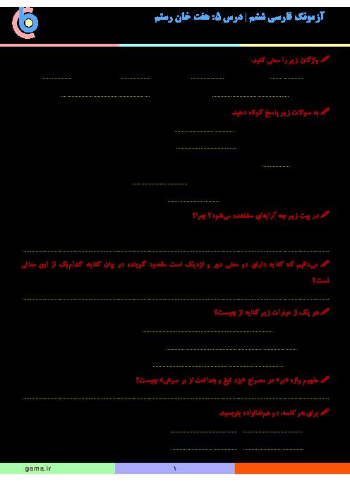 آزمونک فارسی ششم دبستان| درس 5: هفت خانِ رستم