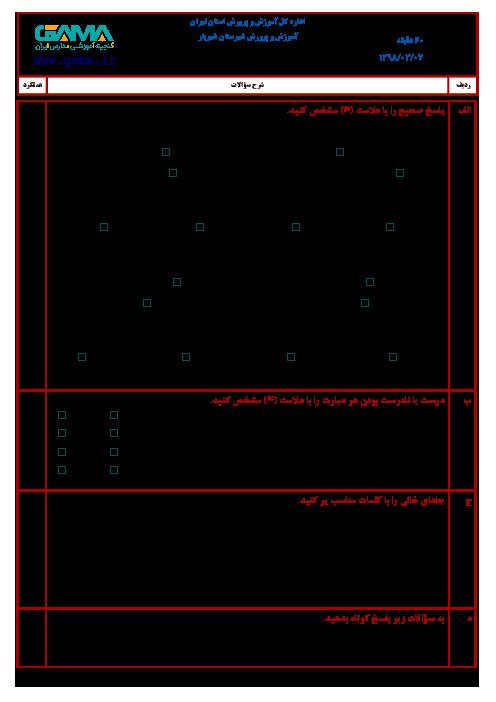 آزمون نوبت دوم مطالعات اجتماعی ششم هماهنگ شهریار   خرداد 1398 (شیفت صبح)