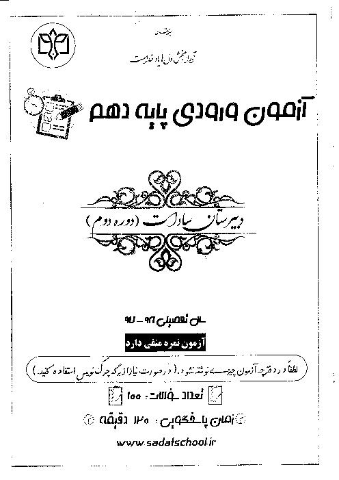 آزمون ورودی  نهم به دهم دبیرستان سادات اصفهان | خرداد 1397