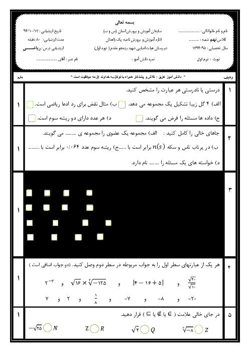 آزمون نوبت اول ریاضی نهم دبیرستان شهید رزمجو مقدم زاهدان   دی 94