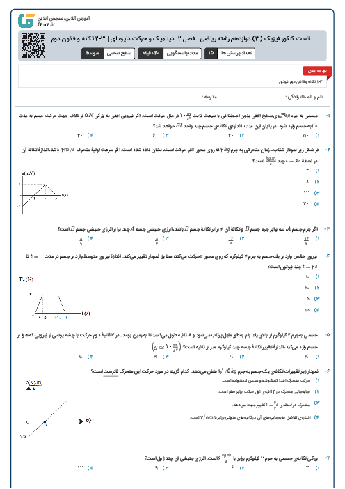 تست کنکور فیزیک (3) دوازدهم رشته ریاضی | فصل 2: دینامیک و حرکت دایره ای | 3-2 تکانه و قانون دوم نیوتن