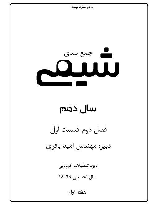 سوالات تستی شیمی (1) دهم دبیرستان جعفری اسلامی | فصل 2: ردِّپای گازها در زندگی