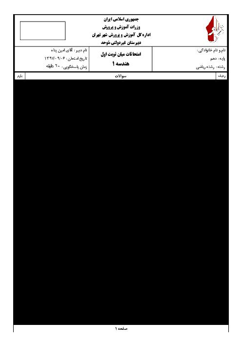 آزمون میان ترم هندسه (1) دهم دبیرستان موحد | تا پایان درس دوم از فصل 2