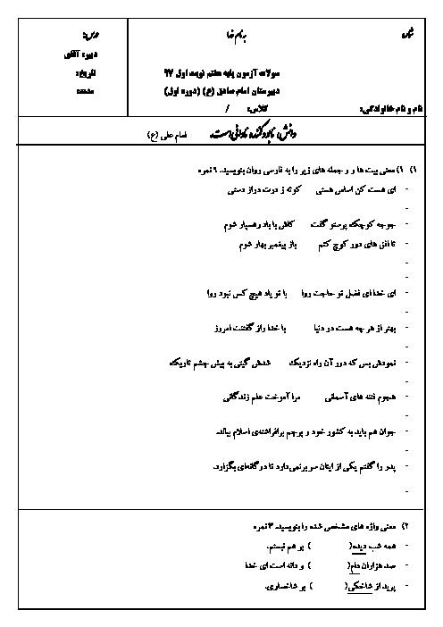 آزمون نوبت اول فارسی، املا و انشا هفتم مدرسه امام صادق (ع) | دی 1397