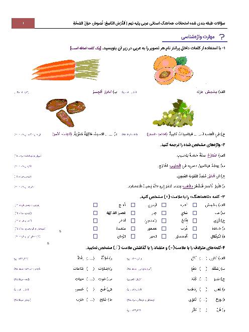 سؤالات طبقه بندی شده امتحانات هماهنگ استانی عربی پایه نهم با جواب | الدَّرْسُ التّاسِعُ: نُصوصٌ حَوْلَ الصِّحَّةِ