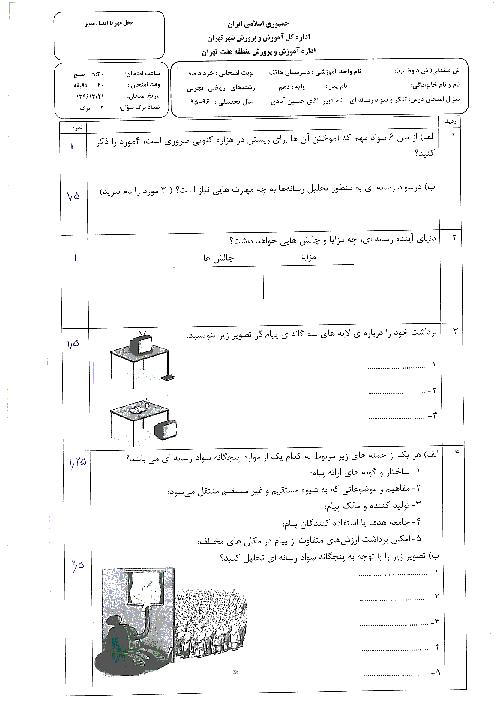 سوالات امتحان نوبت دوم تفکر و سواد رسانهای پایه دهم دبیرستان غیرانتفاعی هاتف | خرداد 1396 + جواب