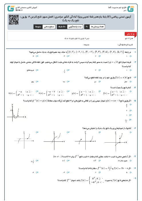 آزمون تستی ریاضی (2) پایۀ یازدهم رشتۀ تجربی ویژۀ آمادگی کنکور سراسری | فصل سوم: تابع (درس 2: وارون یک تابع و تابع یک به یک)