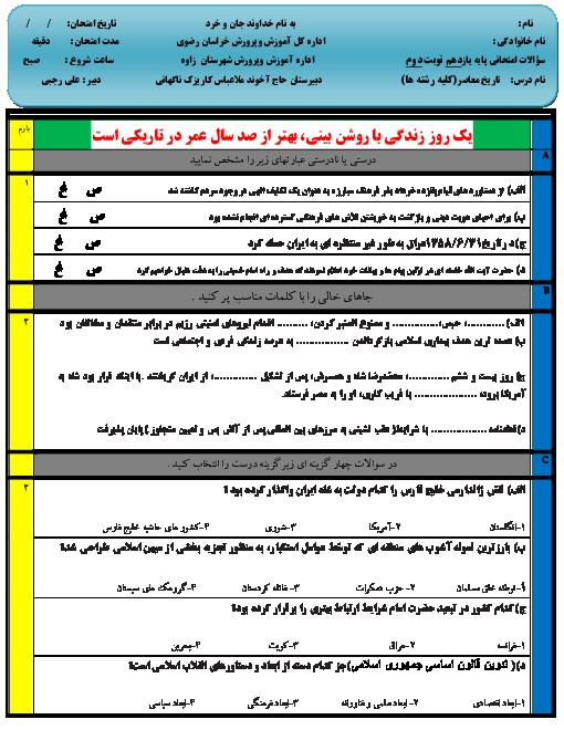 آزمون نوبت دوم تاریخ معاصر ایران یازدهم دبیرستان حاج آخوند ملاعباس تربتی | خرداد 1400