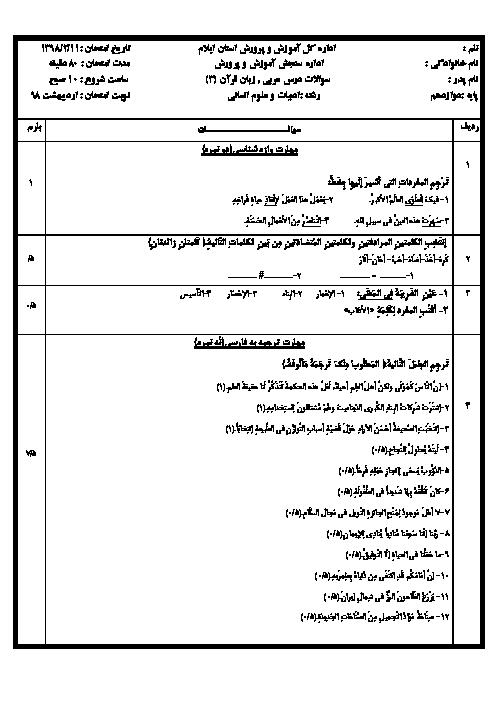 آزمون شبه نهایی نوبت دوم عربی انسانی دوازدهم | اردیبهشت 1398 + پاسخ