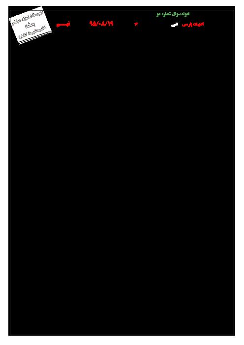 نمونه سوالات مستمر آبان و آذر ماه فارسی نهم دبیرستان نمونه دولتی بعثت
