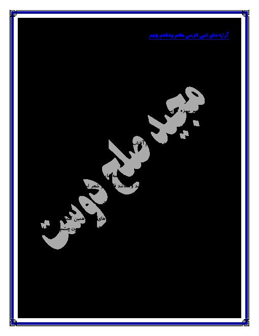 خلاصه مطالب آرایه های ادبی فارسی دورۀ اول متوسطه