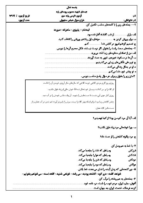آزمون نوبت دوم فارسی سوم دبستان شهید محبوب | اردیبهشت 95