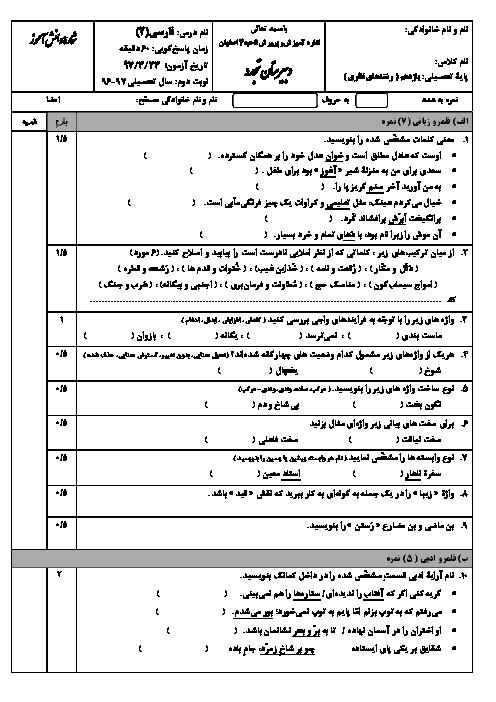 آزمون نوبت دوم فارسی یازدهم دبیرستان تجدد اصفهان | خرداد 1397
