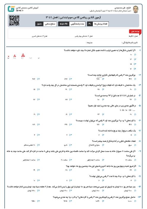 آزمون آنلاین ریاضی کلاس سوم ابتدایی | فصل 1 تا 3