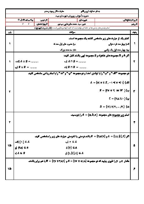 امتحان ریاضی نهم دبیرستان صادقیان میبد   فصل 1: مجموعهها