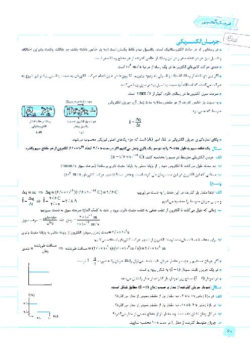 تمرین های تکمیلی فیزیک (2) رشته تجربی | فصل دوم: جریان الکتریکی و مدارهای جریان مستقیم