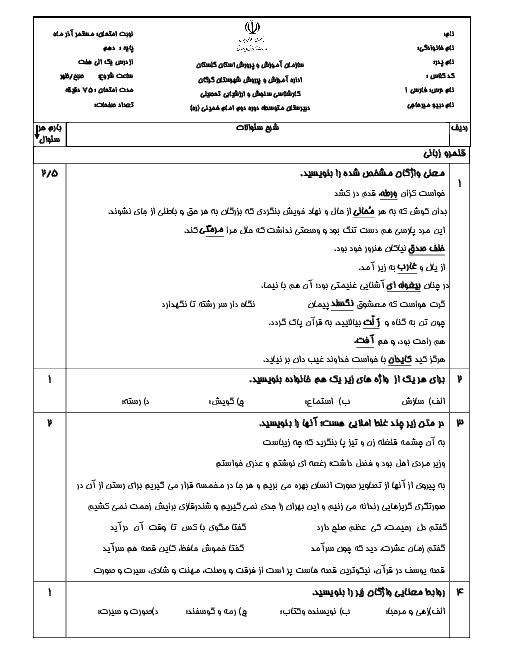 آزمون میان نوبت اول فارسی (1) دهم دبیرستان امام خمینی (ره) | درس 1 تا 7 + پاسخ