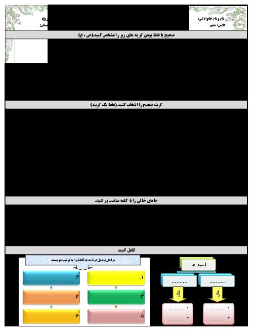 آزمون مداد و کاغذی علوم تجربی ششم دبستان معراج   درس 1 تا 3
