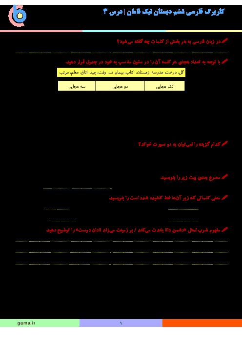 کاربرگ فارسی ششم دبستان نیک نامان | درس 3: هوشیاری