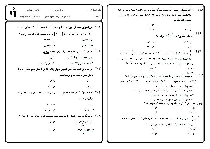 سوالات تستی ریاضی ششم دبستان بحرالعلوم قم | فصل 1 تا 5