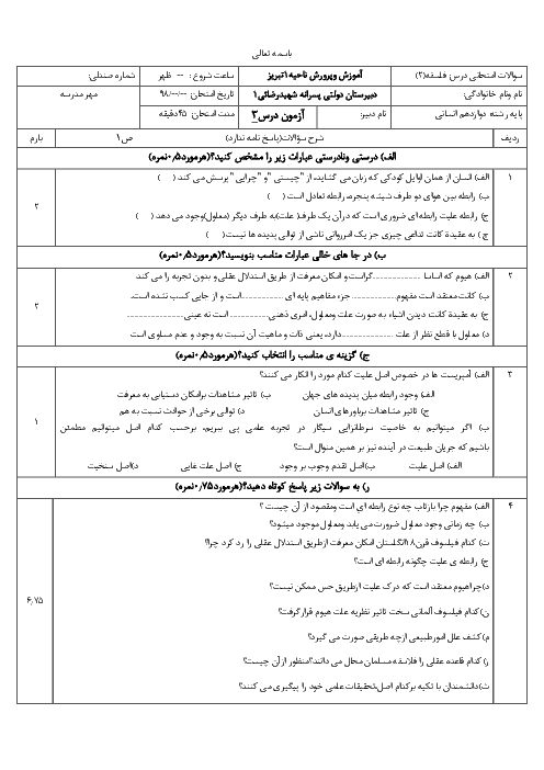امتحان فلسفه (2) دوازدهم دبیرستان شهید رضایی | درس 3: جهان علّی و معلولی