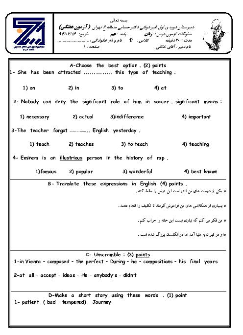 نمونه سوالات استاندارد زبان انگلیسی پایه نهم | ویژه نوبت اول