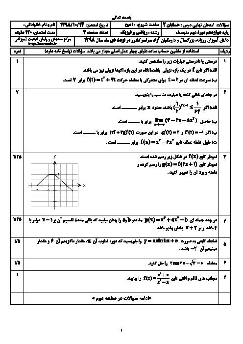 سؤالات امتحان نهایی درس حسابان (2) دوازدهم رشته ریاضی | نوبت دی 98