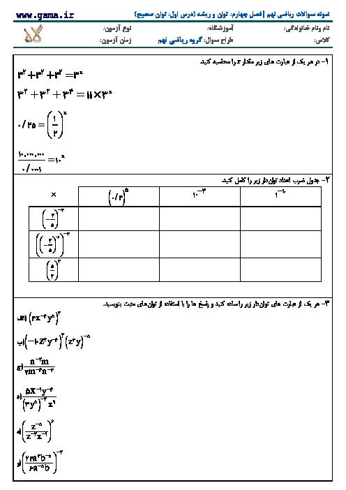 نمونه سوالات ریاضی نهم | فصل چهارم: توان و ریشه (درس اول: توان صحیح)