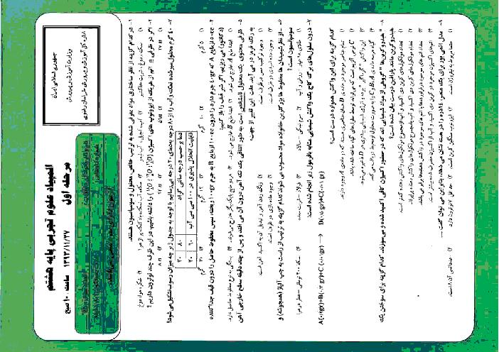 آزمون مرحله اول المپیاد علمی علوم  پایه هشتم | خراسان رضوی: بهمن 93