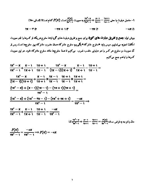 حل تشریحی سوالات ریاضی کنکور انسانی 98 همراه با ذکر نکات مهم و تستی برای حل هر سوال