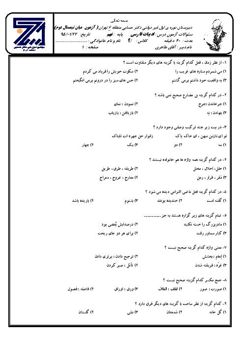 آزمون میان نوبت دوم ادبیات فارسی نهم دبیرستان دکتر حسابی   فروردین 95