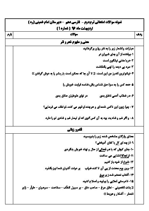 سؤالات امتحان نوبت دوم فارسی (1) پایه دهم رشته تجربی و ریاضی دبیرستان امام خمینی گرگان | خرداد 96