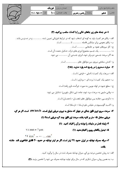 سوالات امتحان نوبت اول فیزیک (1) پایه دهم رشته ریاضی و تجربی با پاسخ | دبیرستان غیر دولتی باقرالعلوم تهران- دی 95