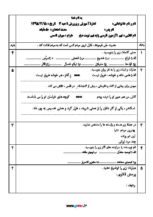 آزمون نوبت دوم ادبیات فارسی نهم سری | 3
