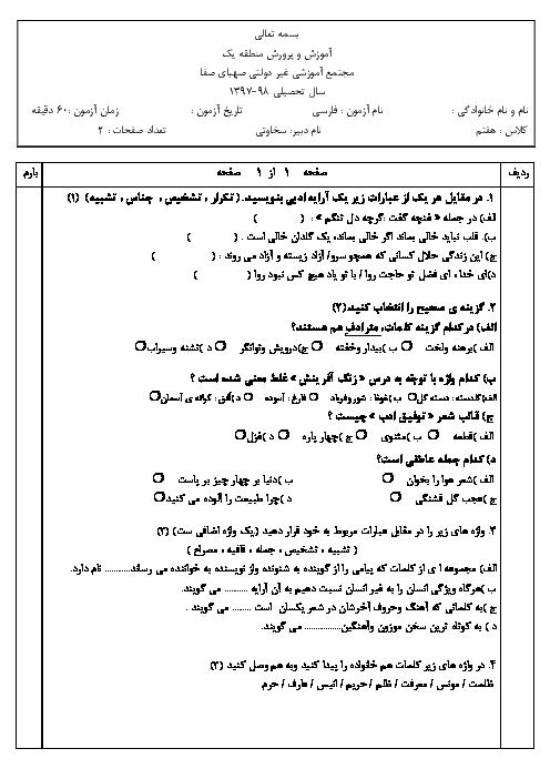 آزمون میان نوبت اول دبیات فارسی هفتم مدرسه صهبای صفا | آذر 1397