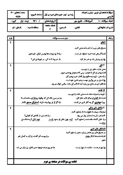سوالات امتحان نوبت اول ادبیات فارسی املا و انشا نهم مدرسه طلوع مهر | دی 1397