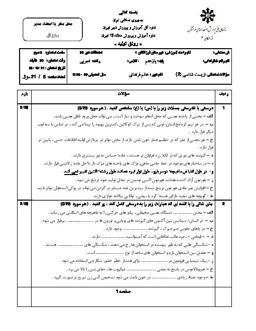 امتحان ترم اول زیست شناسی یازدهم دبیرستان فرزانگان 4 تهران | دی 98
