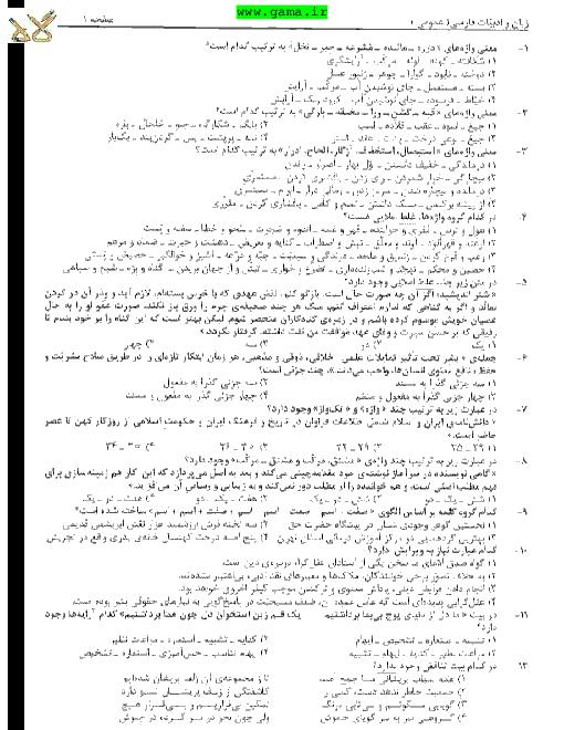 سوالات و پاسخنامه کلیدی آزمون سراسری رشته هنر - کنکور 1387