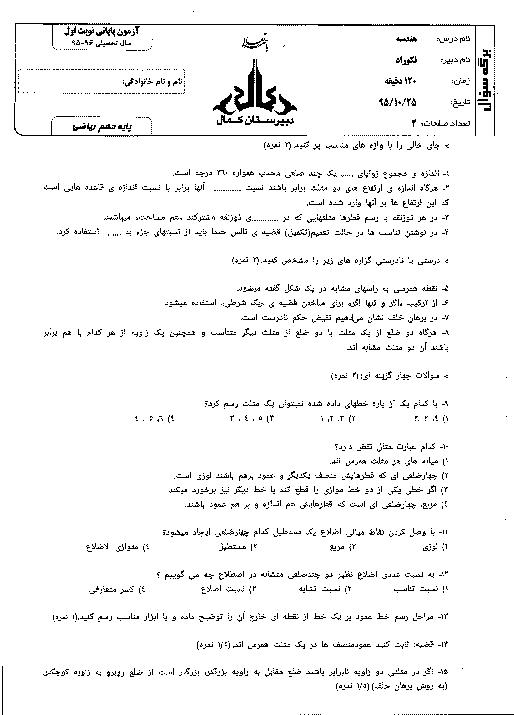 آزمون نوبت اول هندسه (1) دهم رشته ریاضی دبیرستان پسرانه کمال تهران+پاسخنامه | دی 95